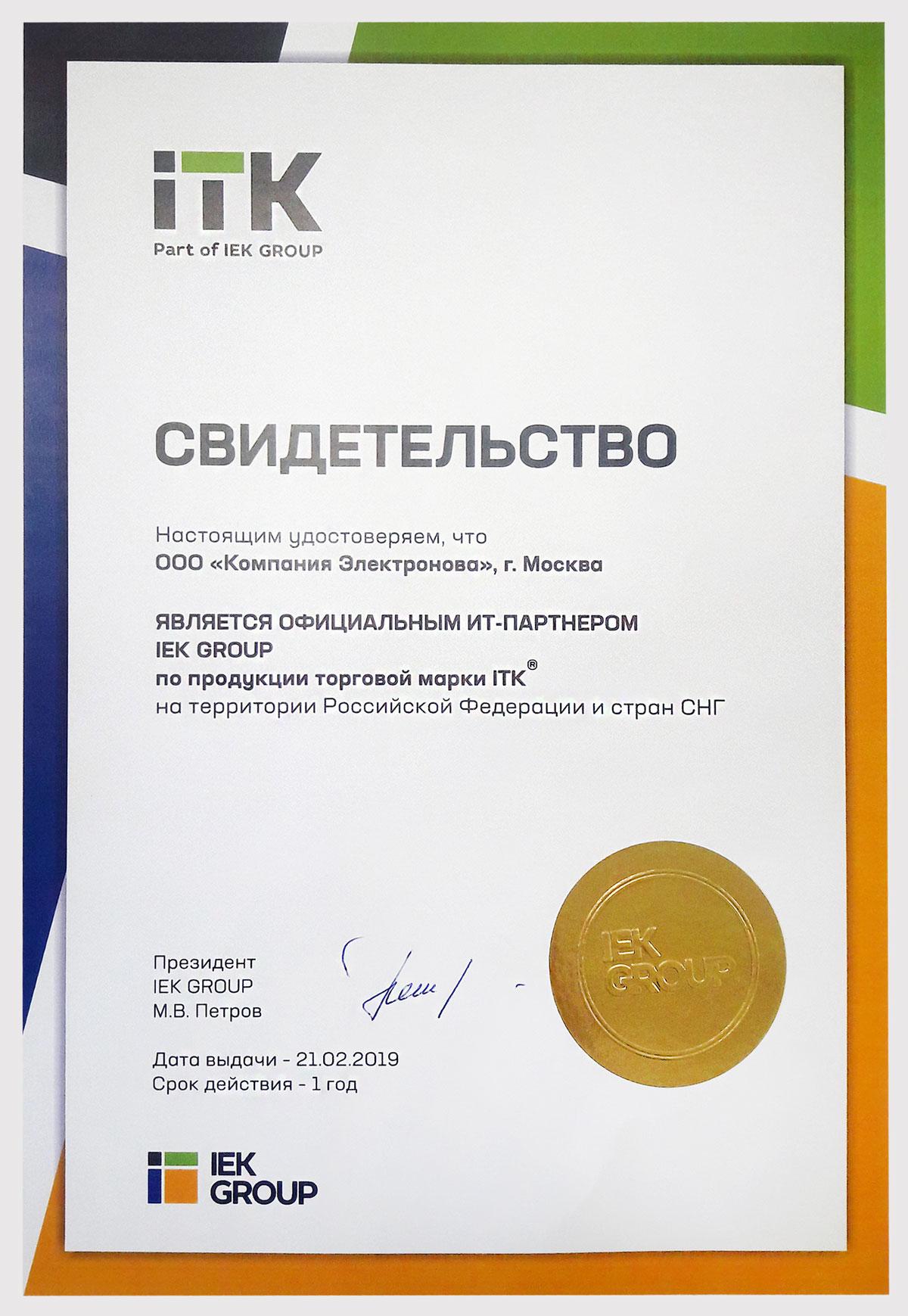 Электронова официальный партнер ITK